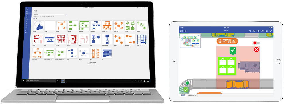 Surface 和 iPad 上显示的 Visio Pro for Office 365 图表。