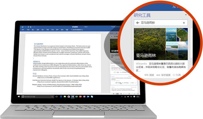 """一台笔记本电脑,其中显示了 Word 文档并通过亚马逊雨林文章特写了""""研究工具""""功能"""