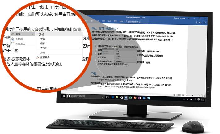 """一个电脑显示器,其中显示了特写建议更改句中字词的""""编辑器""""功能的 Word 文档"""
