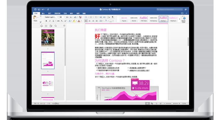 Office 2016 Mac版-第2张图片-分享者 - 优质精品软件、互联网资源分享