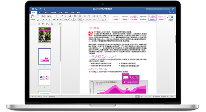 Microsoft Office 2016 for Mac 16.9.0 注册版 – 装机必备微软Office办公软件-爱情守望者