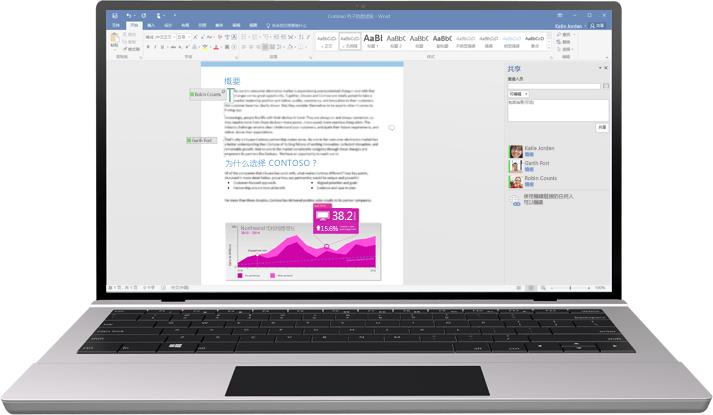 一台笔记本电脑,屏幕上的 Word 文档显示正在进行的共同创作。
