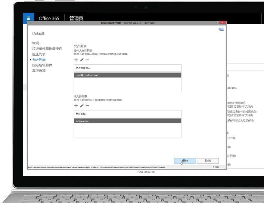 一台平板电脑,显示在 Office 365 Admin 控制台中编辑反垃圾邮件策略的允许的发件人和域