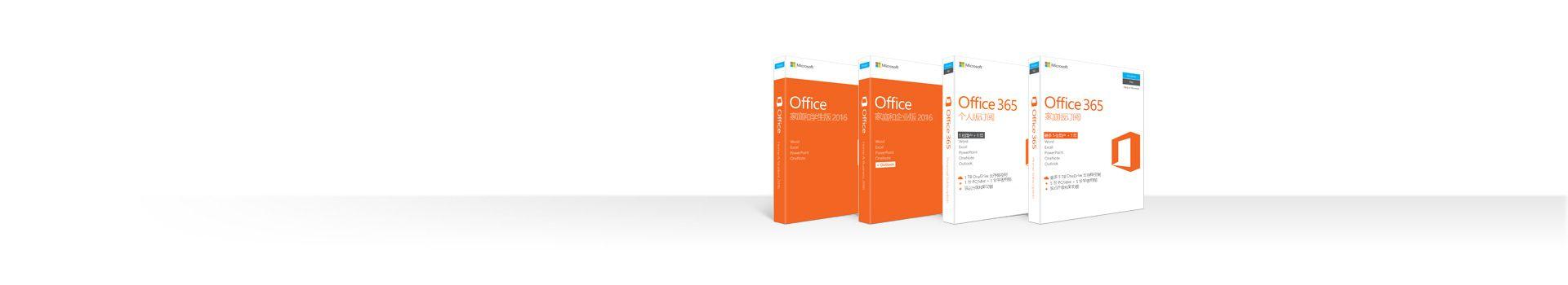 一排盒状的 Mac 版 Office 2016 和 Office 365 产品