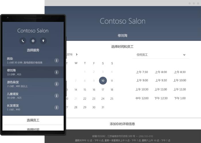 显示 Office 365 Bookings 在线计划工具的手机。