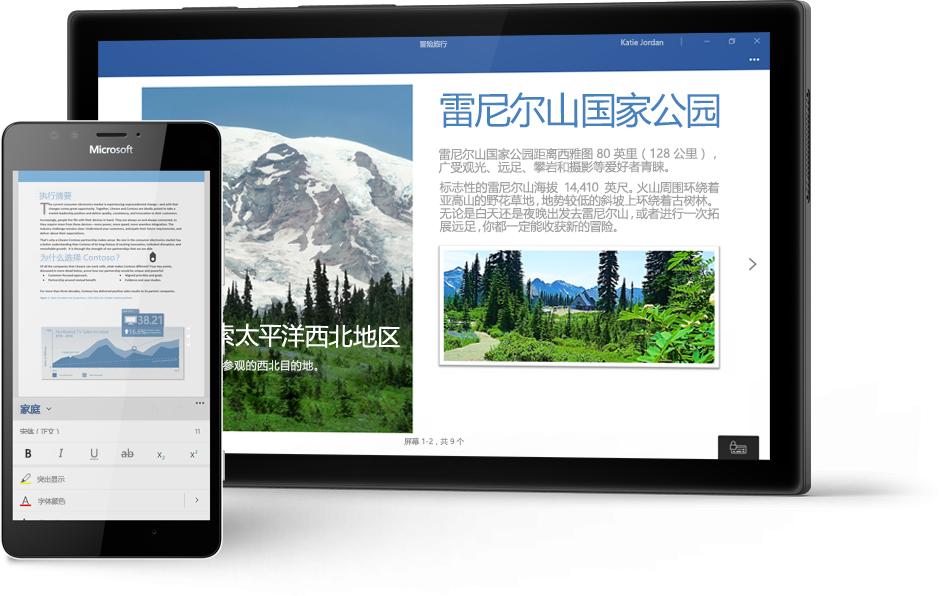 显示有瑞尼尔山国家公园相关 Word 文档的 Windows 平板电脑,以及显示了 Word 移动应用中文档的手机