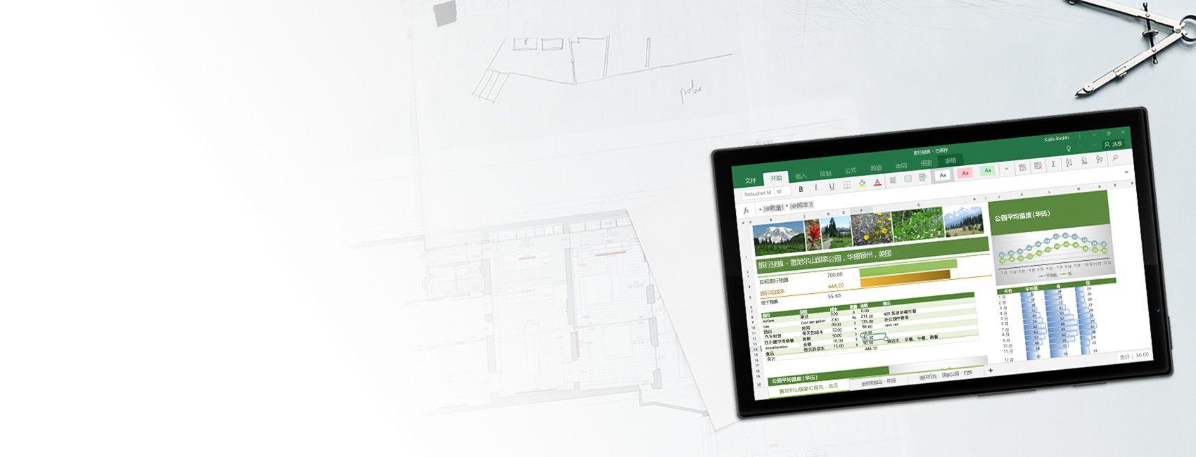显示有 Windows 10 移动版 Excel 电子表格的 Windows 平板电脑,其中包含示例图表和旅行预算报表