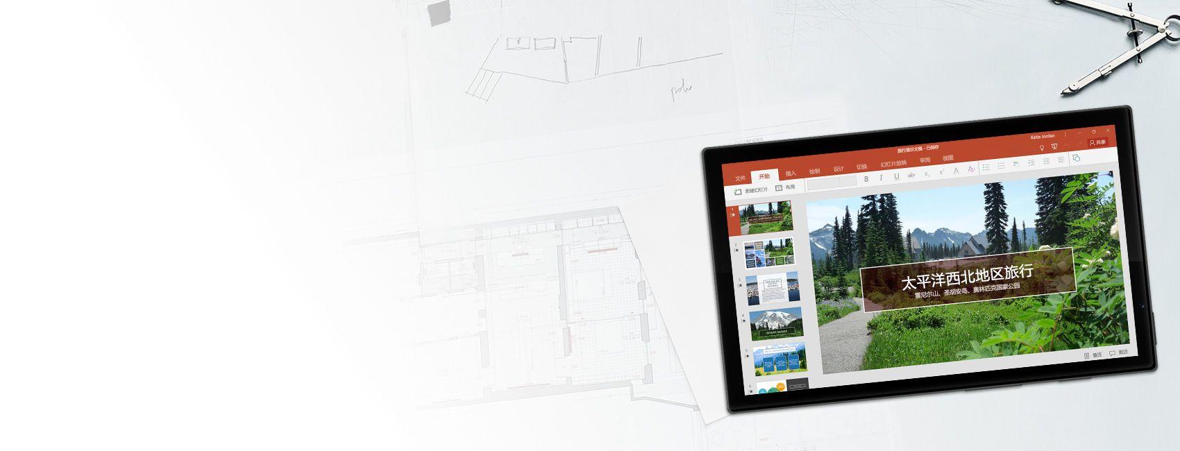 显示有 Windows 10 移动版 PowerPoint 演示文稿的 Windows 平板电脑,该文稿关于西北太平洋旅游