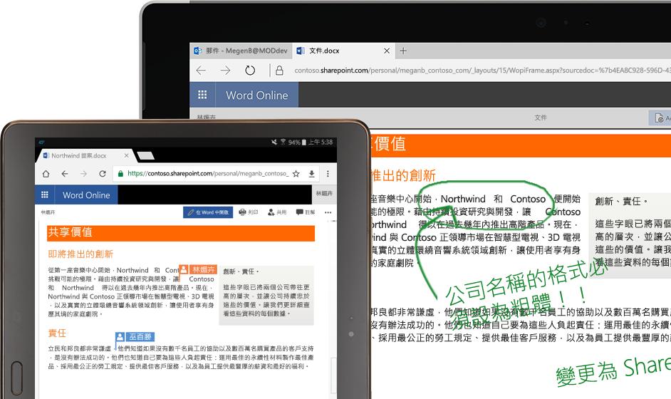 執行 Word Online 的一部膝上型電腦和一部平板電腦