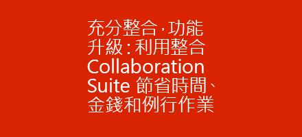 電子書標題頁面顯示「共同作業,效率更佳:透過整合的協作套件節省時間、成本和心力」文字,下載「共同作業,效率更佳」電子書。