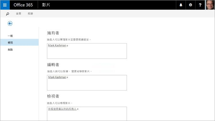 Office 365 影片中的 [管理影片入口網站] 頁面螢幕擷取畫面。