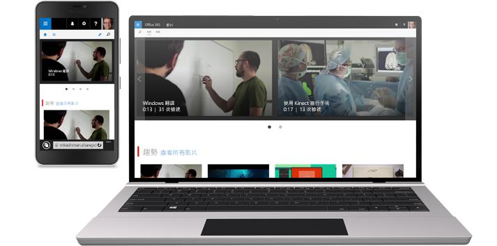 顯示一部影片的手機,以及顯示 Office 365 影片之影片庫的平板電腦。