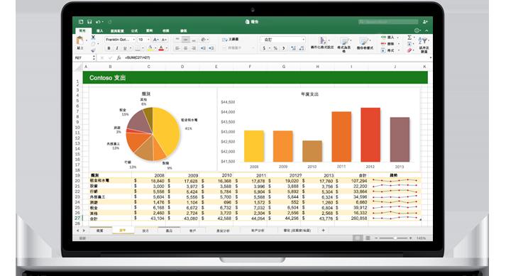 一台 MacBook,顯示最新版本的 Mac 版 Excel 試算表及其圖表。