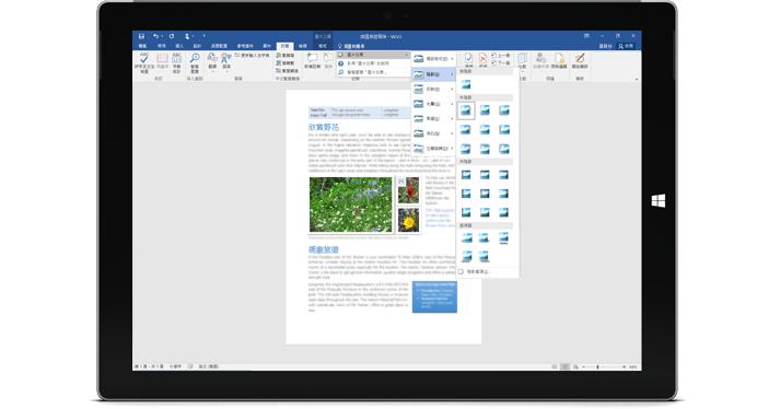 顯示 Word 文件中全新的 [操作說明搜尋] 功能的 Surface。