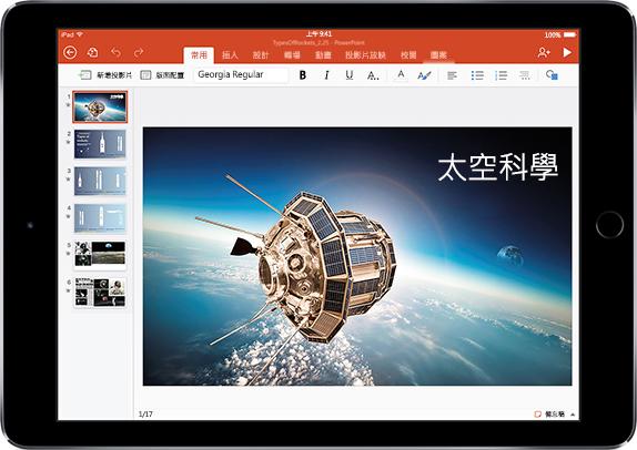 顯示關於太空科學簡報的平板電腦,深入了解 Office 中能協助您執行更多工作的 App 和功能
