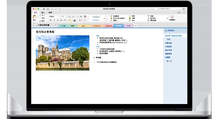 一台 MacBook,顯示以最新版本的 Mac 版 OneNote 開啟的筆記本。