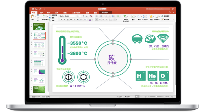 一台 MacBook,顯示最新版本的 Mac 版 PowerPoint 簡報。