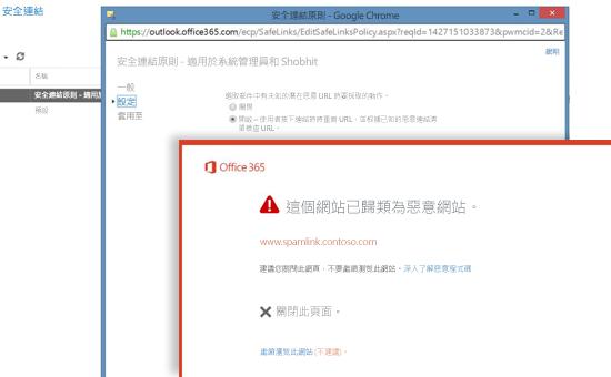[安全連結原則] 視窗和向使用者發出的安全連結警告。