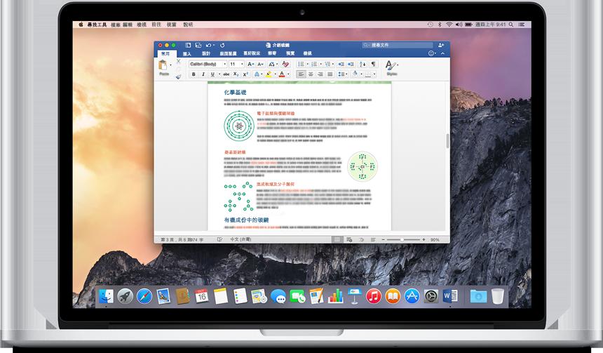 MacBook 的主畫面上顯示開啟的 Word 文件,深入了解關於 Mac 版 Office 中的 App 和功能