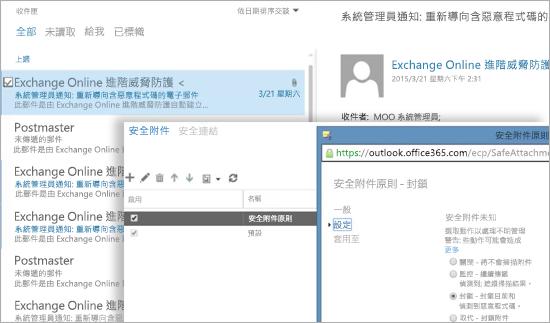 系統管理員通知電子郵件和 [安全附件原則] 視窗。