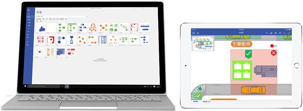 顯示在膝上型電腦和 iPad 上的 Visio Online 方案 2 圖表。