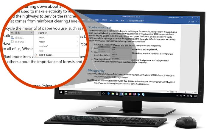 顯示一份 Word 文件的電腦螢幕,以及使用 [編輯器] 功能建議更改句子中某個字的特寫