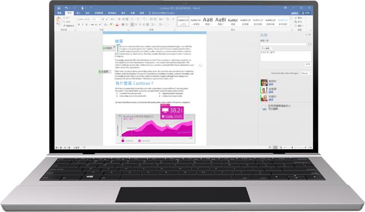 顯示正在共同撰寫一份 Word 文件的膝上型電腦螢幕。