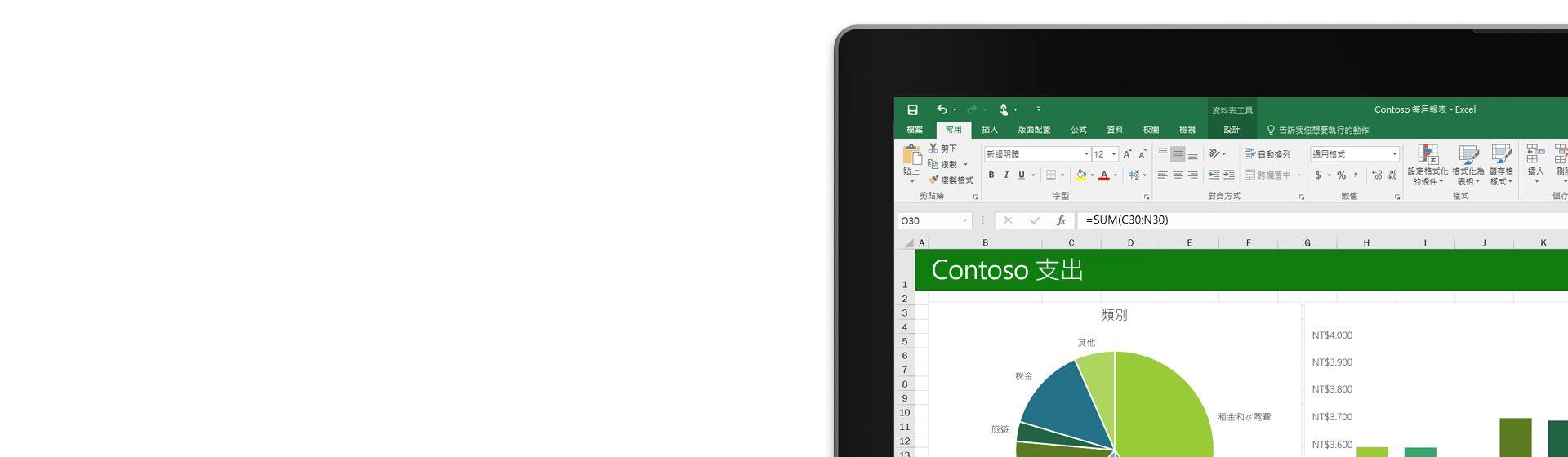 顯示含圖表的 Microsoft Excel 試算表的膝上型電腦。