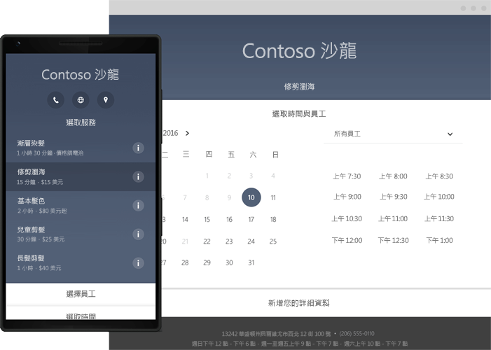 顯示 Office 365 Bookings 線上排程工具的手機。