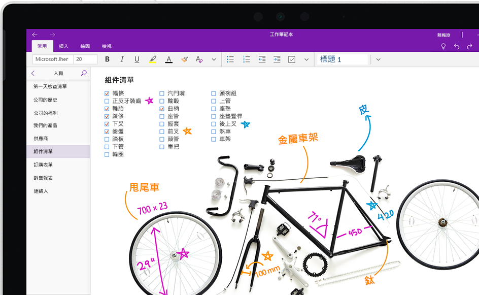 顯示含有手寫註釋的腳踏車零件清單的 OneNote 頁面。