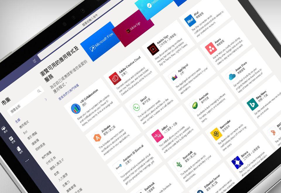 顯示 Microsoft Teams 應用程式的膝上型電腦螢幕
