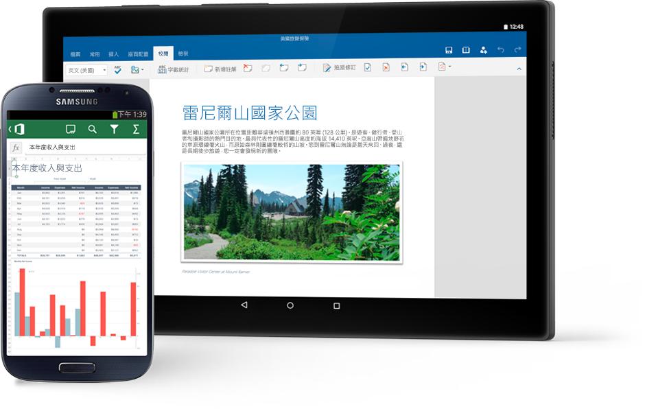 顯示 Excel 圖表的手機與顯示有關雷尼爾山國家公園之 Word 文件的平板電腦