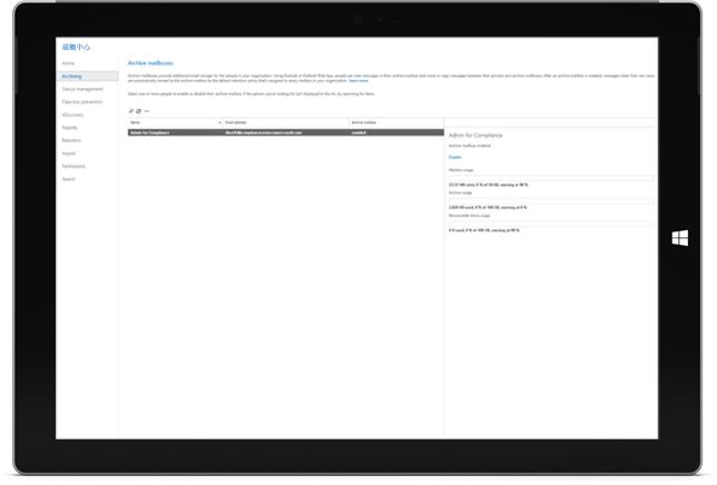 顯示合規性中心之 Office 365 封存功能的平板電腦
