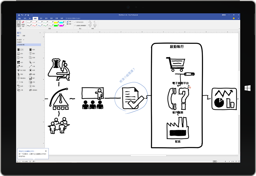 顯示利用手寫筆在 Visio 中繪製流程圖的 Surface 平版電腦