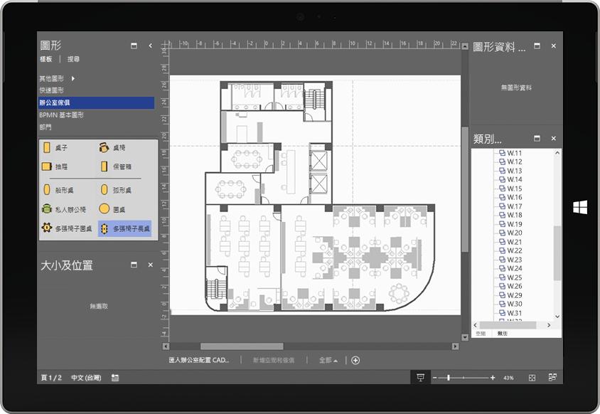 顯示 Visio 中製造流程的動畫的平板電腦螢幕