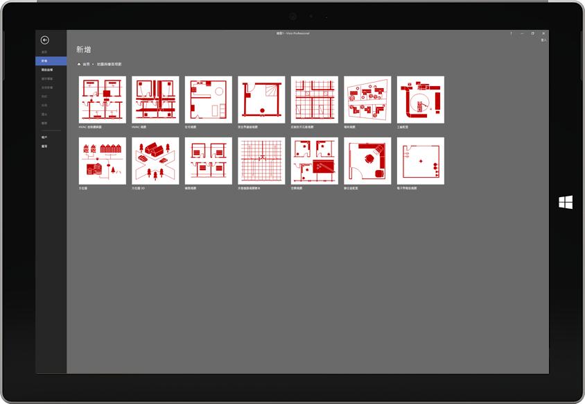 顯示 Visio 中可用樓面規劃範本清單的 Microsoft Surface 平板電腦