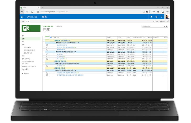 一部膝上型電腦在螢幕上顯示 Office 365 中的專案任務清單。