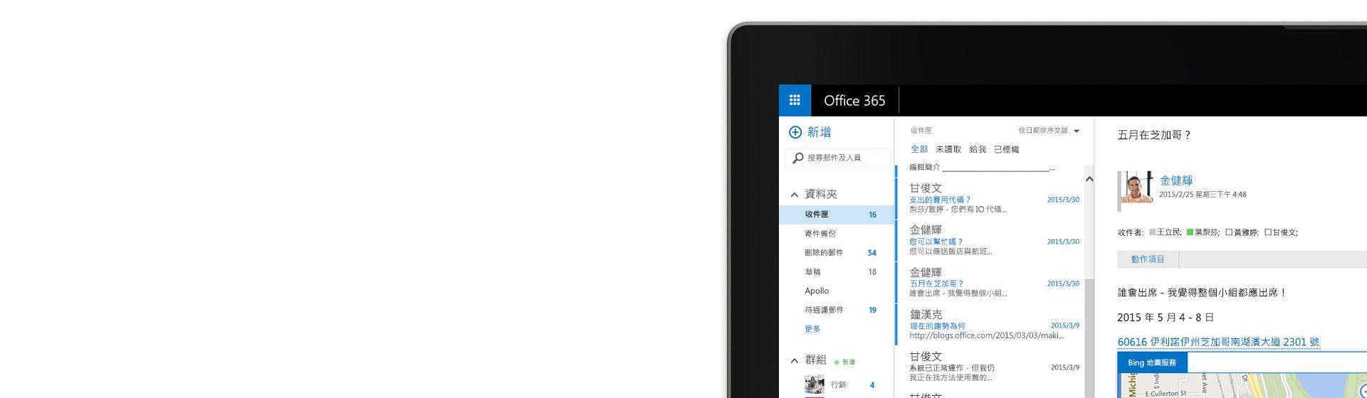 顯示 Office 365 中的電子郵件收件匣的電腦螢幕一角