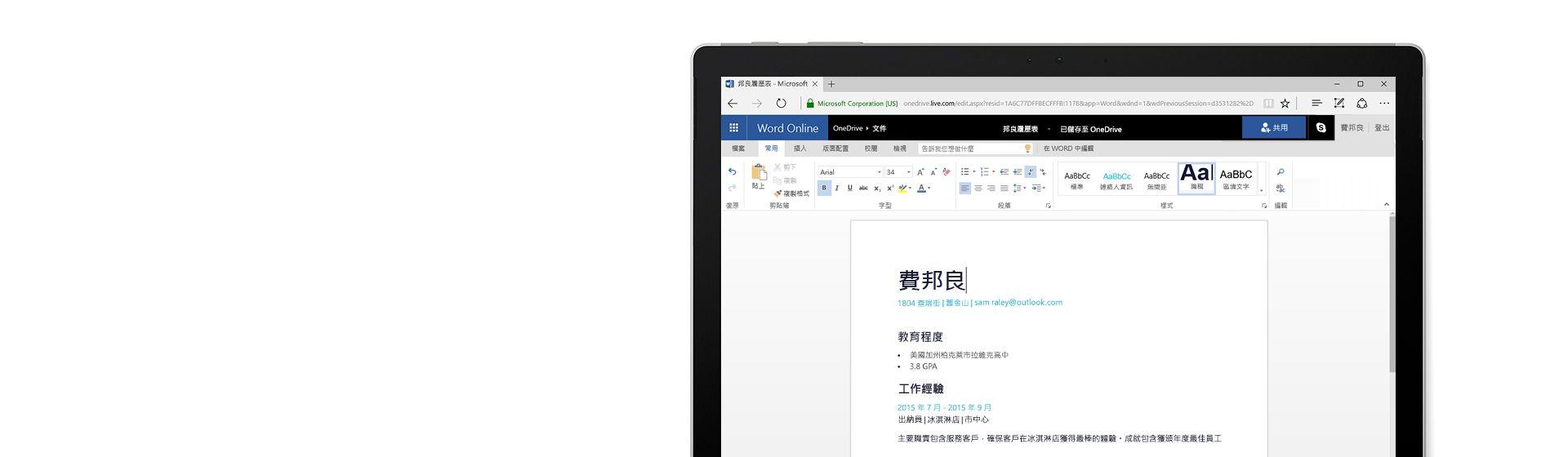 顯示正在 Word Online 中製作履歷的電腦螢幕