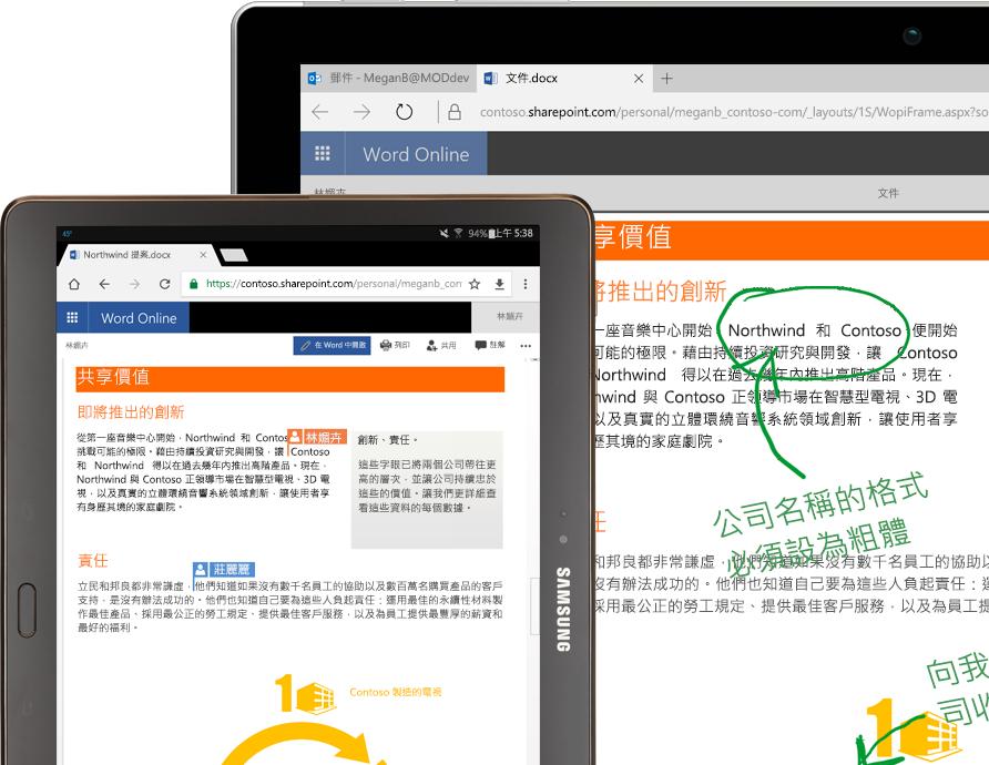 執行 Word Online 的一台膝上型電腦和一台平板電腦