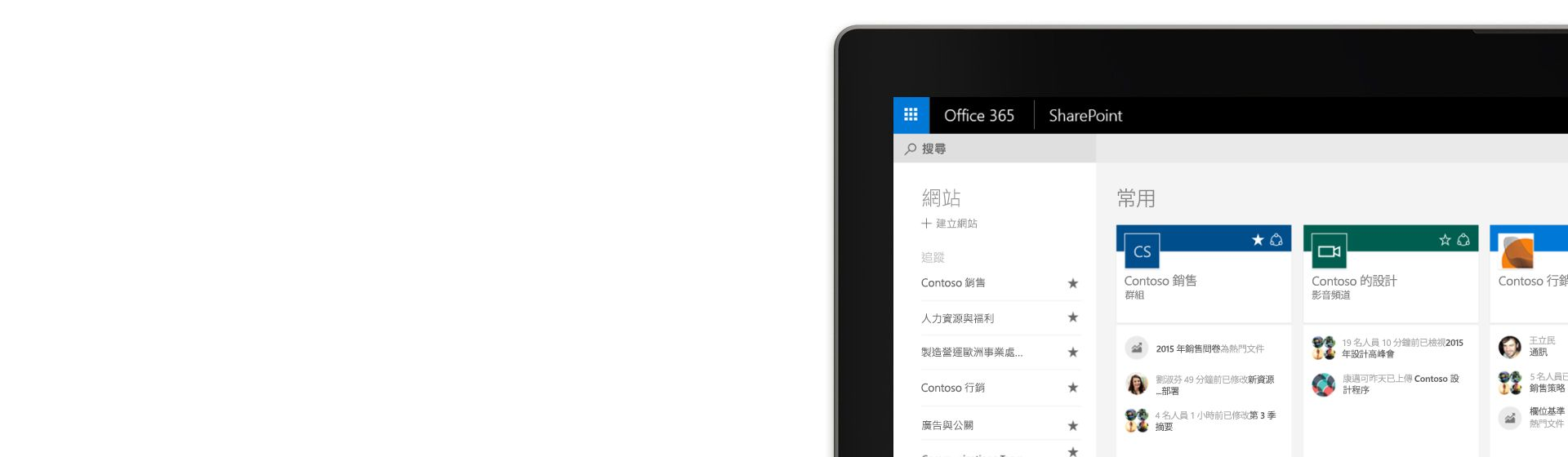 顯示 SharePoint 中的小組網站清單的電腦螢幕一角