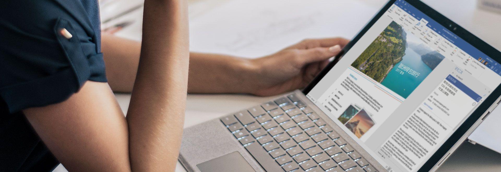 顯示有關歐洲背包旅行的 Word 文件並開啟 Word 研究工具的 Microsoft Surface 平板電腦