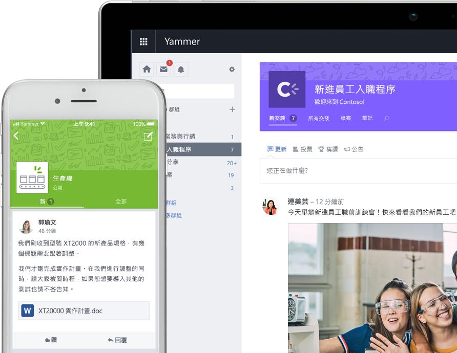 顯示 Yammer 使用者在 Word 文件中新增有關產品規劃的註解的智慧型手機,以及顯示 Yammer 中的新進人員入職交談的平板電腦