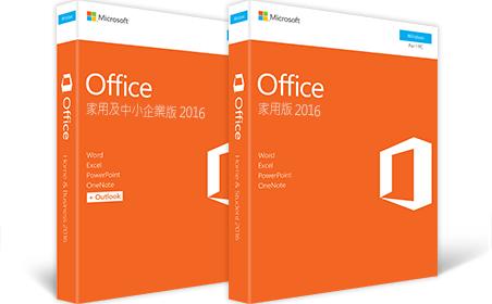 Office 家用及中小企業版 2016、Office 家用版 2016