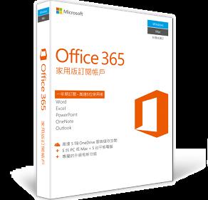 Office 365 家用版
