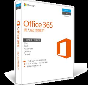 Office 365 個人版