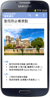 Android 手機版 OneNote