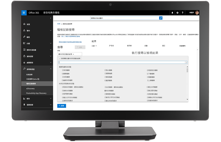 顯示 Office 365 合規性解決方案中稽核和報告工作的監視器