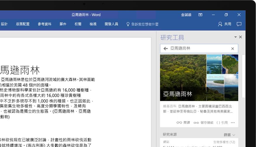 顯示一份 Word 文件的膝上型電腦,以及在亞馬遜雨林相關文章中使用研究工具功能的特寫