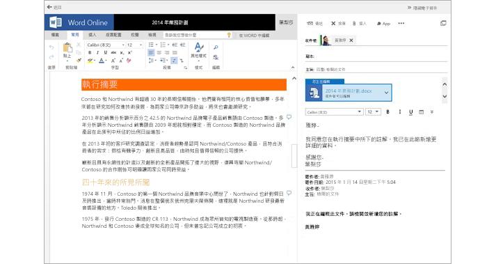 顯示使用 Word Online 的文件附件預覽窗格旁的電子郵件訊息